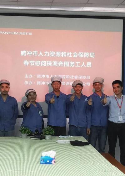 腾冲市人社局慰问腾籍留外省过年员工
