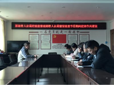 派驻腾冲市人社局纪检监察组开展纪律作风督促检查