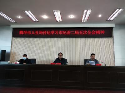 腾冲人社局学习贯彻纪委全会精神