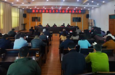 腾冲市政协党组组织召开党史学习教育动员会