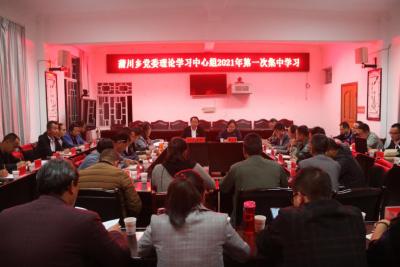 蒲川乡党委举行理论学习中心组集中学习