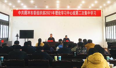 腾冲市委组织部理论学习中心组举行集中学习