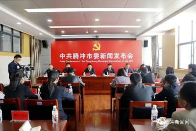 腾冲市召开政法队伍教育整顿新闻发布会