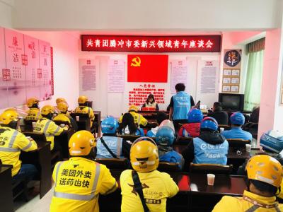 腾冲团市委组织开展新兴领域青年座谈会