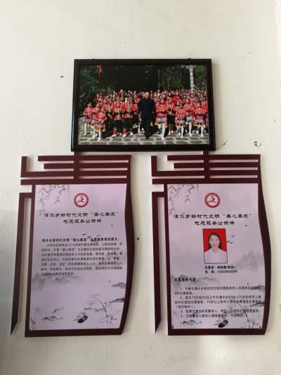 清水乡新增两个新时代文明志愿服务项目