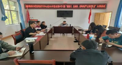 腾冲市防震减灾局党组开展大讨论