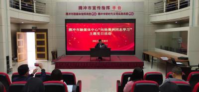 """市融媒体中心开展""""向杨善洲同志学习""""主题党日活动"""