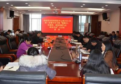 腾冲市政府办党组理论学习中心组开展集中学习