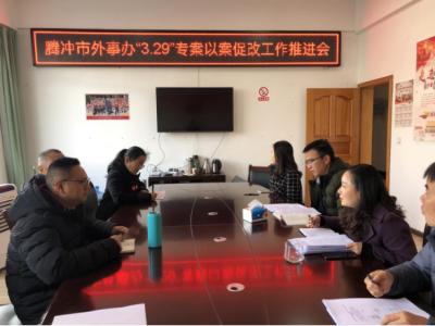 """腾冲外事办公室党组开展""""3·29""""专案警示教育"""