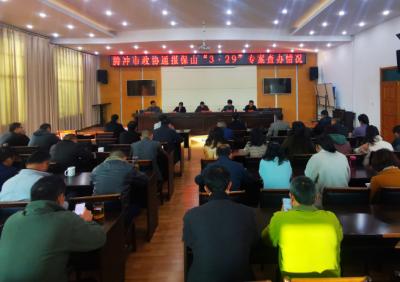 """腾冲市政协机关开展""""3·29""""专案警示教育"""