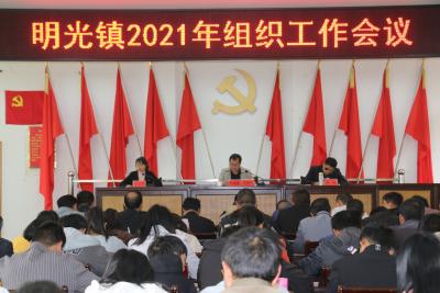 明光镇:建强基层组织筑牢战斗堡垒