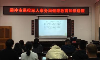 腾冲市退役军人事务局举办健康教育知识讲座