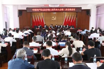 中国共产党五合乡第三次代表大会胜利闭幕
