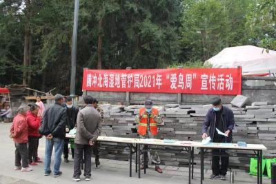 """助力COP15 ! 腾冲北海湿地管护局积极开展""""爱鸟周""""宣传活动"""