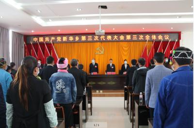 中国共产党新华乡第三次代表大会胜利闭幕