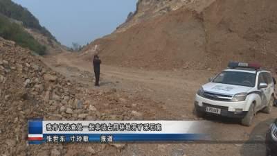 我市依法查处一起非法占用林地开矿采石案