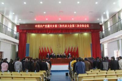 中国共产党蒲川乡第三次代表大会胜利闭幕