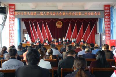 界头镇第二届人民代表大会第六次会议胜利闭幕