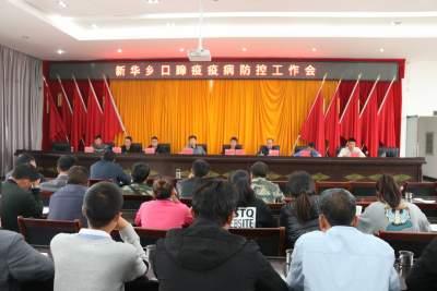 新华乡:增强动物防疫意识,保障畜禽健康安全