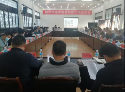 腾冲市召开城市基层党建工作座谈会