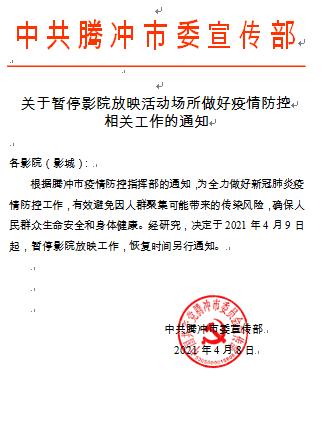 中共腾冲市委宣传部关于暂停影院放映活动场所做好疫情防控相关工作的通知