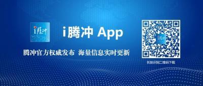 李志承到腾冲法院固东法庭调研
