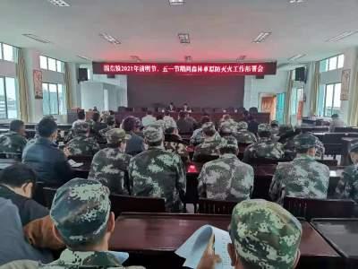 固东镇安排清明节五一节期间森林草原防灭火工作