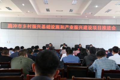 腾冲市召开乡村振兴基础设施和产业振兴建设项目推进会