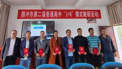 腾冲市教体局在腾六中开展教研活动