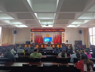 """腾冲市自然资源局开展""""全民国家安全教育日""""主题宣讲活动"""