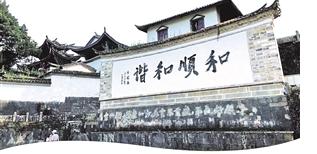 云南日报:和顺魅力古镇溢满书香