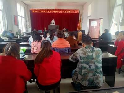 市工信局到五合乡腊勐社区开展禁毒防艾宣传