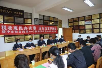 腾冲市税务局启动第30个税收宣传月活动