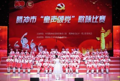 """腾冲市举办""""童声颂党""""歌咏比赛"""