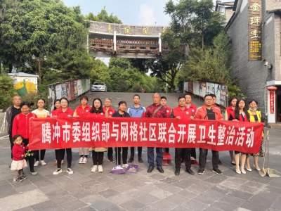 """腾冲市委组织部:""""五个突出""""创建模范机关"""