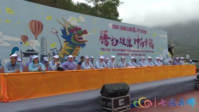 云视新闻:迎端午 竞龙舟  2021首届云南腾冲龙舟赛火热开赛
