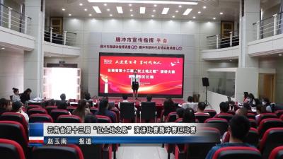 """云南省第十三届""""红土地之歌""""演讲比赛腾冲赛区比赛"""