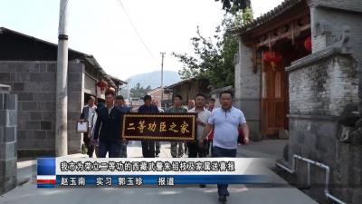 我市为荣立二等功的西藏武警朱绍枝及家属送喜报
