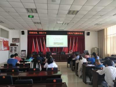 市政务局专题宣讲中国共产党腾冲党史