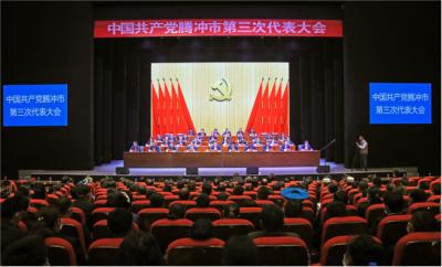 中国共产党腾冲市第三次代表大会胜利闭幕