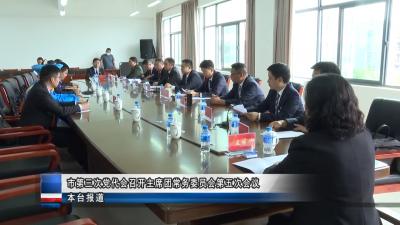 市第三次党代会召开主席团常务委员会第五次会议