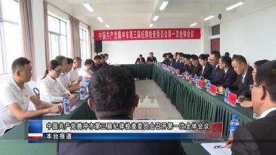 中国共产党腾冲市第三届纪律检查委员会召开第一次全体会议