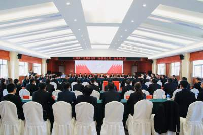 腾冲市选举产生新一届市委