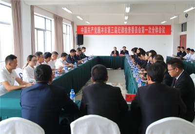 腾冲市选举产生新一届市纪委