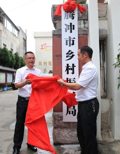 腾冲市乡村振兴局挂牌成立