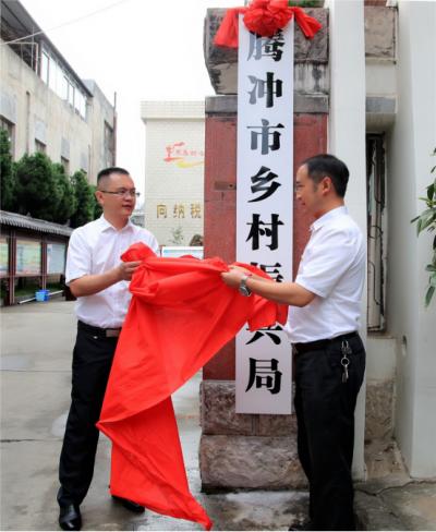 腾冲市乡村振兴局今日挂牌成立