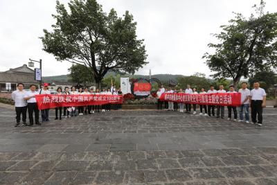 腾冲市融媒体中心党支部召开党史学习教育专题组织生活会