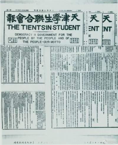 【党史百年·天天读】7月21日
