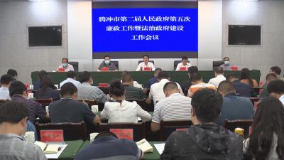 腾冲市政府召开第五次廉政工作暨法治政府建设工作会议