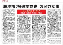云报:腾冲市扫码学党史 为民办实事